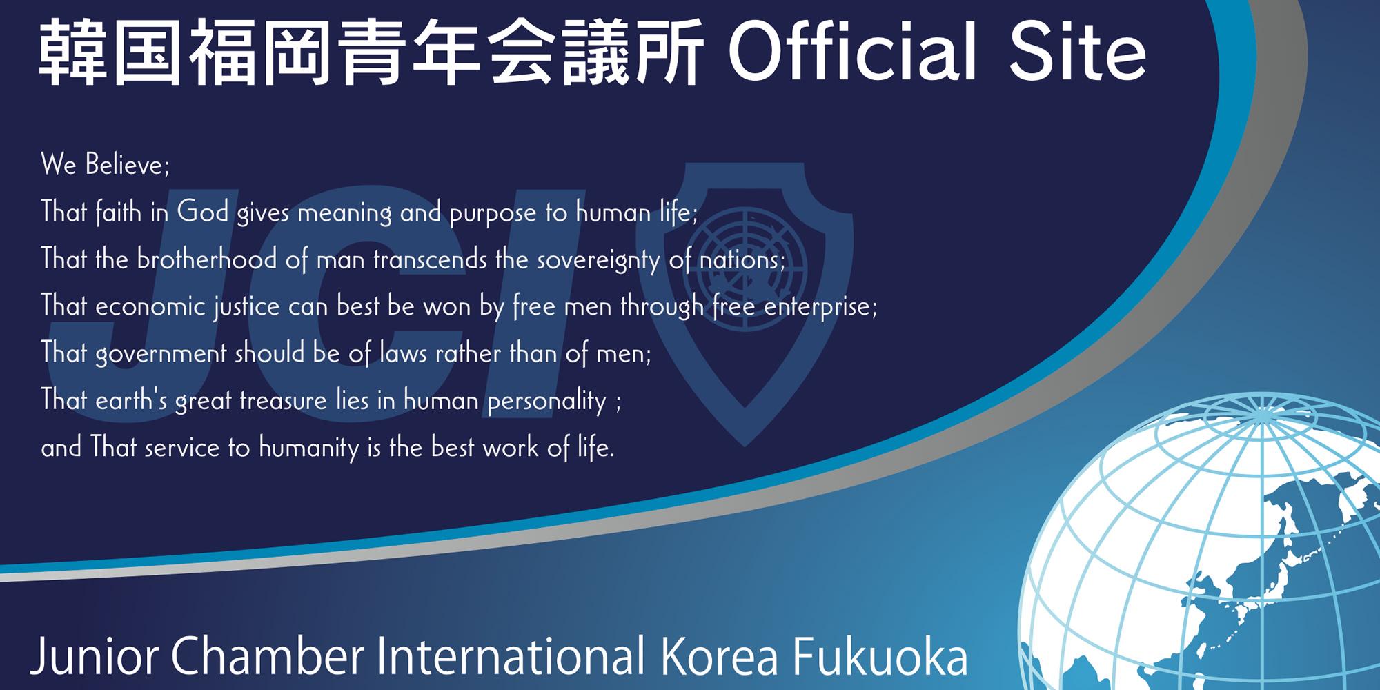 韓国福岡青年会議所